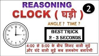 CLOCK REASONING TRICKS IN HINDI part - 2 नहीं फंसेगा अब कोई भी प्रश्न - MD CLASSES