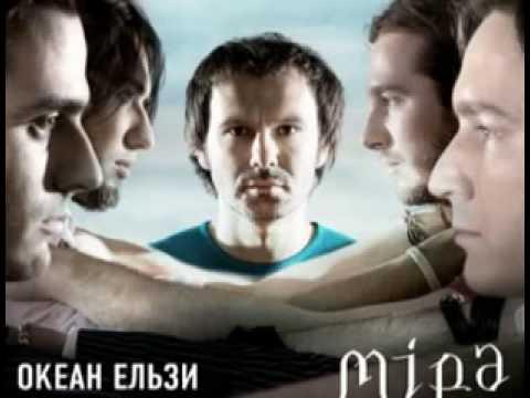 Okean Elzy - Yak Dovgo