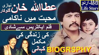 Attaullah Khan Esakhelvi TRUE STORY || Attaullah Khan  KI ZNDIGI KI  KAHANI (BIOGRAPHY)2019