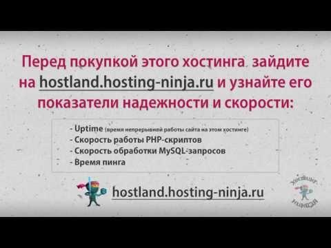 Хостинг hostland.ru. Привязываем доменное имя.