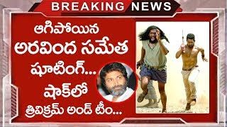 Aravinda Sametha Shooting Stopped | Jr NTR | Pooja Hegde | Trivikram | Top Telugu Media