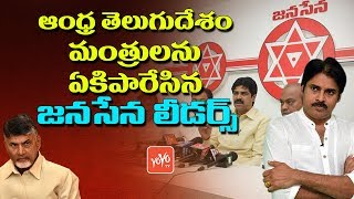 Janasena Leaders Fires on AP TDP Ministers Over Comments on Pawan Kalyan | TDP Vs Janasena