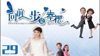 《向前一步是幸福》第29集 都市情感剧(傅程鹏、刘晓洁、杨雪、徐洪浩领衔主演)