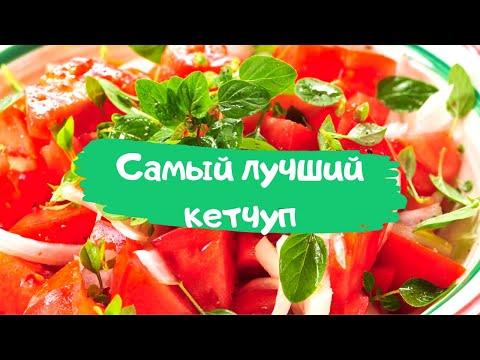 Заготовки на зиму// Домашний кетчуп, очень вкусный