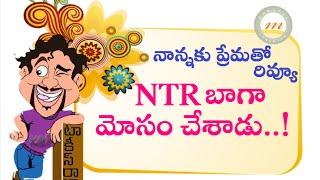 Nannaku Prematho Telugu Movie Review | Jr NTR | Rakul Preet | DSP | Sukumar