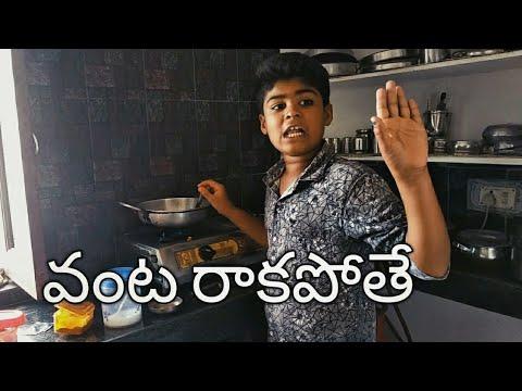 vanta raka pote || my village comedy || Dheeraj Lp