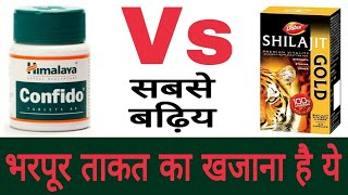 Himalaya confido Vs Dabur shilajit gold capsule. How to use, ingredients, benefits, price.
