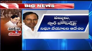 CM KCR Serious in Hyderabad Drugs Case | Hyderabad