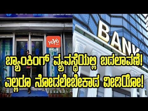 ಬ್ಯಾಂಕಿಂಗ್ ವ್ಯವಸ್ಥೆಯಲ್ಲಿ ಬದಲಾವಣೆ ! ಎಲ್ಲರೂ ನೋಡಲೇಬೇಕಾದ ವೀಡಿಯೋ! | Changes In Banking | YOYO TV Kannada