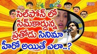Funny Counters to Pawan Kalyan Fans for Harassing Renu Desai | Racha Rambola