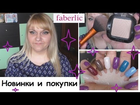 Faberlic Новинки 5 каталога -пудра, лаки+ другие покупки