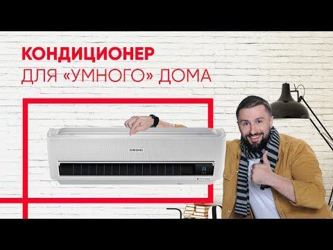 Samsung AR09MSPXBWKNER - охлаждение без потока ветра!