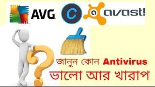 যে Antivirus কখনো Install করবেন না -  জানুন কোন Antivirus ভালো বা খারাপ বাংলা (Bangla Tutorial)