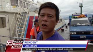 FERRY SERVICE RESUMES, GREEN ISLAND FOOD SHORTAGE ENDS 20160924 公視晨間新聞