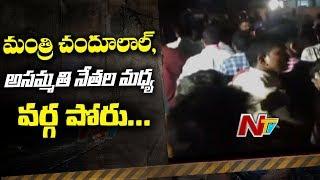 టీఆర్ఎస్ లో వర్గ పోరు: మంత్రి చందూలాల్, అసమ్మతి నేతల మధ్య ముదురుతున్న గొడవ | NTV