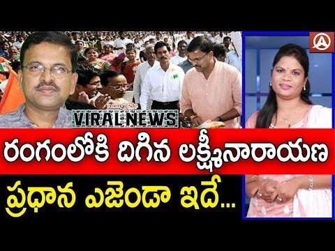 JD Lakshmi Narayana Next Plan  L In Which Party He Is Going To Join? L Namaste Telugu