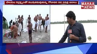 గోదావరి నది లో పుణ్య  స్నానాలు   Dhamapuram   MAHAA NEWS