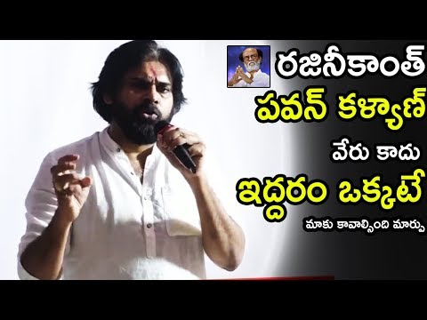 Pawan Kalyan Officially First Time React on Rajinikanth and Kamalhasan Political Entry | LA Tv