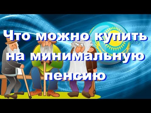 Что можно купить на минимальную пенсию в Казахстане!