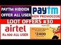 Paytm New Hidden Offer Paytm Top 2 Promocode Amazon Diwali Sale Offer Airtel Rs 100 All User mp3