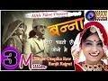 Super Hit राजस्थानी विवाह गीत 2019 ! Banna Thore Chadto ! Deepika Raw Latest Song | Ranjit Rajput