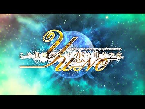 【PS4/PSVita】『この世の果てで恋を唄う少女YU-NO』 オープニングムービーが公開