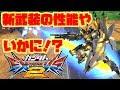 Lagu 【EXVS2実況】ノルンいい新武装もらってるぞ!【ノルン視点】