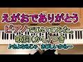 【えがおでありがとう】【ピアノ】【ピアノソロ】【歌詞つき】【卒園ソング】【卒園】【卒業ソング】
