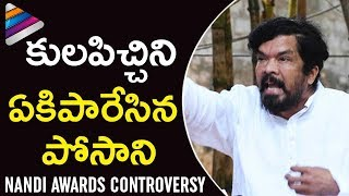 Posani Krishna Murali Bashes on Caste System | Nandi Awards 2017 Controversy | Telugu Filmnagar