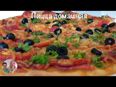 Пицца Домашняя)) Как Быстро Приготовить Пиццу Дома))