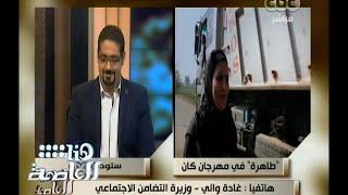 #هنا_العاصمة | د٫غادة والي لمخرج فيلم