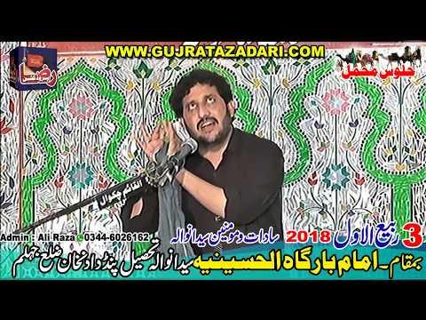Zakir Syed Murtaza Ashiq | 3 Rabi Ol Wala 2018| Syedanwala Paind Dadan Khan
