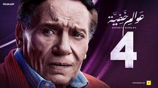 Awalem Khafeya Series - Ep 04 | عادل إمام - HD مسلسل عوالم خفية - الحلقة 4 الرابعة