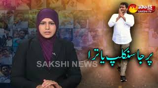 Sakshi Urdu News - 24th May 2018 - Watch Exclusive