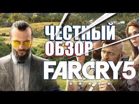 FAR CRY 5 [ЧЕСТНЫЙ ОБЗОР]