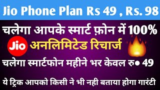 Jio Phone Ki Sim Smart Phone Me Kaise Chalaye 100%, jio phone sim in other phone