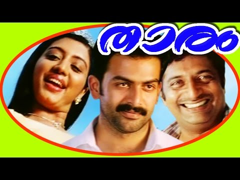 Thaaram | Super Hit Malayalam Full Movie | prithviraj