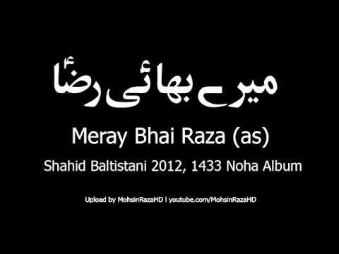 Meray Bhai Raza (as) l Shahid Baltistani Full Noha 2012