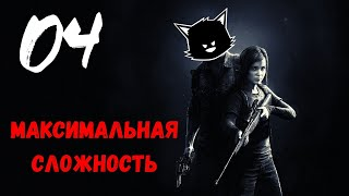 ☯️THE LAST OF US PS4 PRO - ОБХОДНОЙ ПУТЬ🎮4🎮МАКС СЛОЖНОСТЬ
