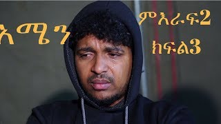 "Amen ""አሜን"" Ethiopian Series Drama Episode - Season 2 Episode 3"