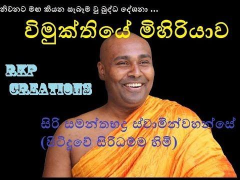 Vimukthiye Mihiriyawa - Budu Bana - Siri Samanthabaddra Thero - Pitiduwe Siridhamma Himi video