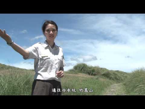 陽明山國家公園 擎天崗