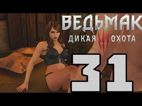 Прохождение Ведьмак 3 Дикая Охота — #31 (Опасные развлечения)