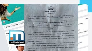Committee Set Up By CM to Control Cyber Crime A Non Starter| Mathrubhumi News
