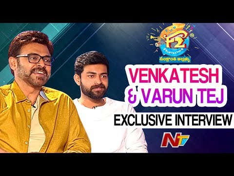 Venkatesh And Varun Tej Exclusive Interview About F2 Movie | NTV
