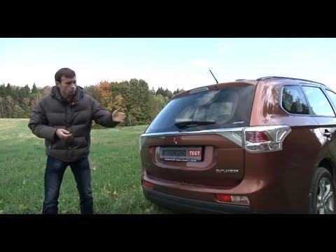 Mitsubishi Outlander 2012, тест-драйв