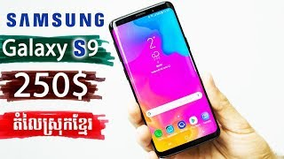 samsung galaxy s9 review khmer - phone in cambodia - khmer shop - galaxy s9 price - galaxy s9 specs