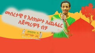 "Ambaw Desalegn - How to Dance Ethiopian cultural dance ""Eskista"" :Wello - የባህላዊ ውዝዋዜ አደናነስትስ ትምህርት"