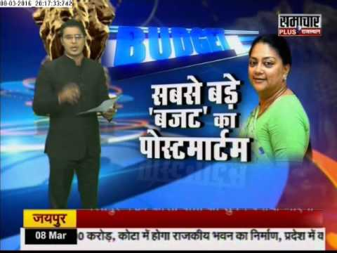 Aaj Ki Baat: Rajasthan CM Vasundhara Raje presents Rs 99k cr budget for 2016-17