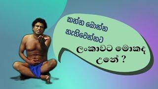 Sadara Bandara - Amuda Sellama) ft. Dota | Dr. Janaka Marapana